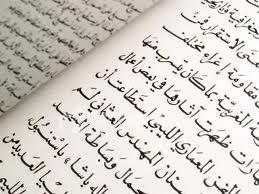 Pismo arabskie